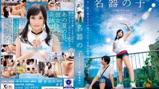 CSCT-003 ~ Ngentot Bersama Denganmu [Aoi Kurugiri]
