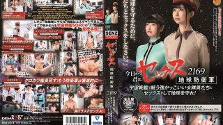 SDDE-609 ~ Pasukan Pelindung Pertahanan Bumi 2169 & Senjata Rahasia Seksual [Waka Misono/Natsume Inagawa